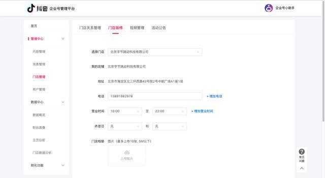 抖音认证企业号权益之POI认领、解绑和POI地址内容编辑、视频编辑
