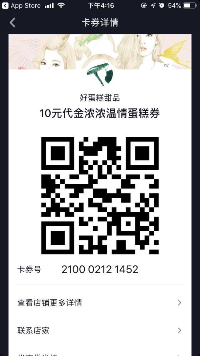 抖音认证企业号权益之店铺主页领券