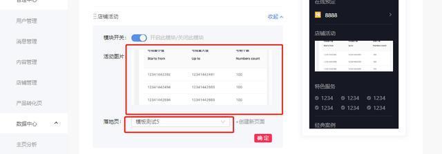 抖音企业号权益之商家页面(功能内测中)