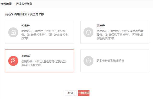 抖音认证企业号商家页面之卡券配置教程